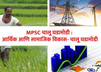 Mpsc Current Affairs Economic And Social Development