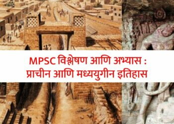 mpsc study & analysis ancient and medieval history