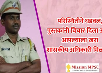 Success In Valmik Mahajan As Sub Inspector Of Police