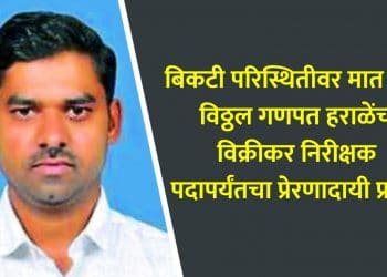 Vitthal Ganpat Harale Journey To The Post Of Sales Tax Inspector (1)