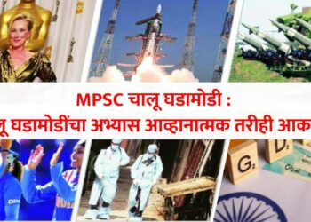 mpsc current affairs challenging yet must do