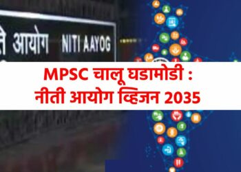 mpsc current affairs ; niti ayog vision 2035 (1)