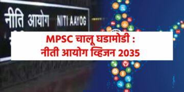 mpsc current affairs ; niti ayog vision 2035 (1)