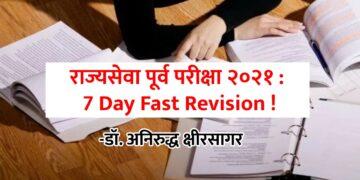 mpsc rajyaseva exam 7 day fast revision (2)