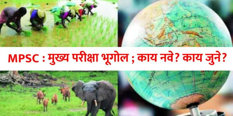 mpsc main exam geography what new & old