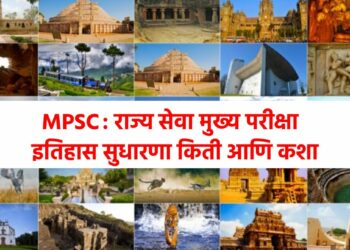 mpsc how to improve the history of state service main exam