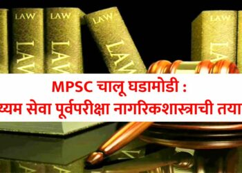 mpsc current affairs (2)