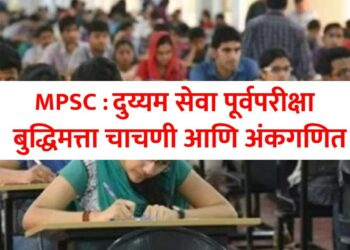 mpsc exam iq test and arithmetic