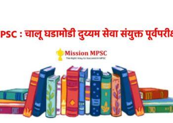 mpsc chalu ghadamodi secondary service pre examination