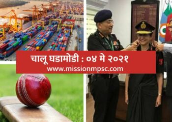 current affairs 04 may 2021