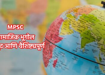 mpsc social geography topical and characteristic
