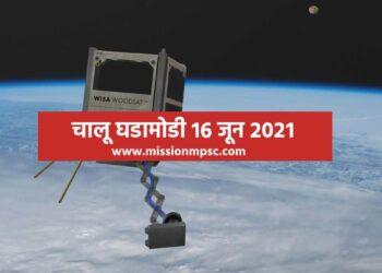 current affairs 16 june 2021