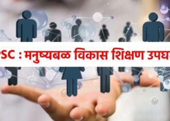 mpsc human development education