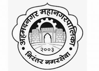 ahmednagar mahanagarpalika recruitment 2021