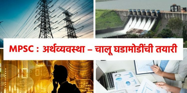 mpsc economy current affairs special