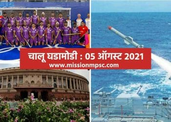 current affairs 03 august 2021 (1)