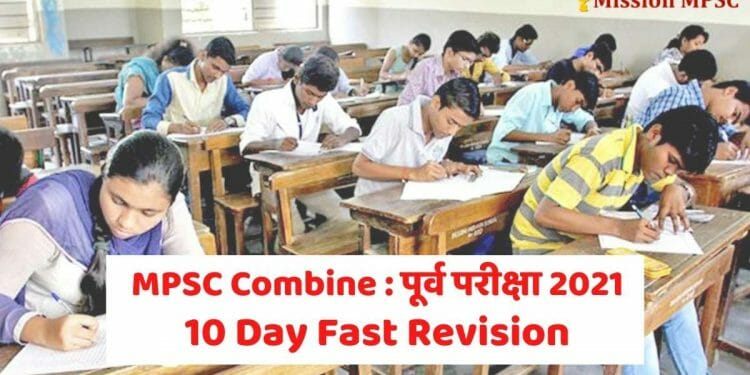 mpsc-combine-2021-10-day-fast-revision