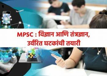 mpsc exam 2