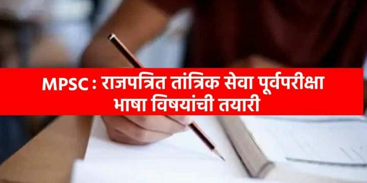 MPSC Gazetted Technical Service Pre Examination Preparation Language Subjects
